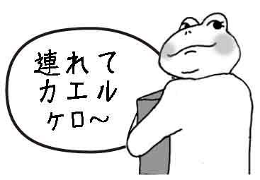 『新パートナー登場』 YOSAPARK 宝箱