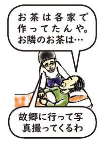 岡村さん3