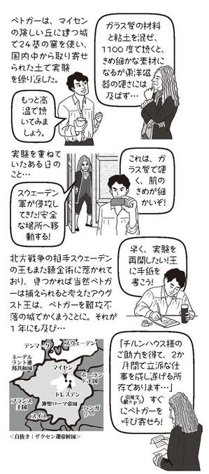 カオリンと錬金術師とシノワズリ 第4話