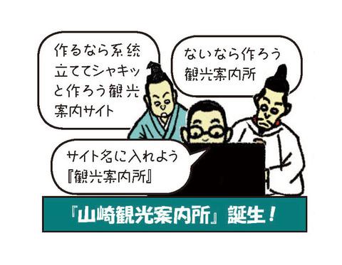 天王山てくりふらり『山崎観光案内所』管理人・折小野和広さん