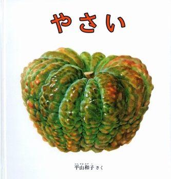 絵本で ひといき『実りの秋に』