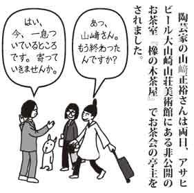 国民文化祭 大茶会 『亭主になってみれば…山﨑正裕さん編』