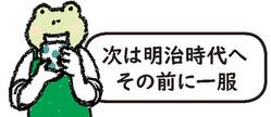 okamura-2