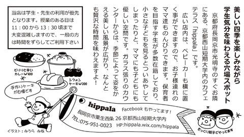 hippala_tumuguhug_vol1