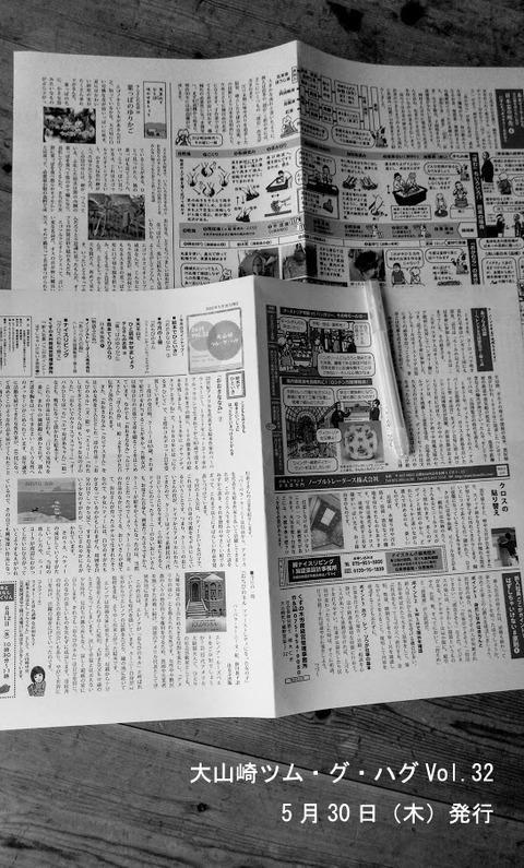 令和初のツム・グ・ハグ、Vol.32、5月30日(木)発行
