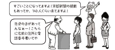お仕事図鑑の名わき役・麗子さんと少女のお話