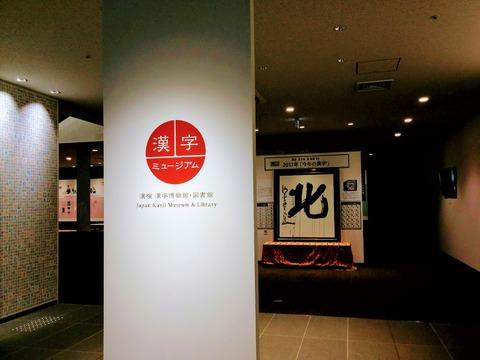 期待超え『漢字ミュージアム』
