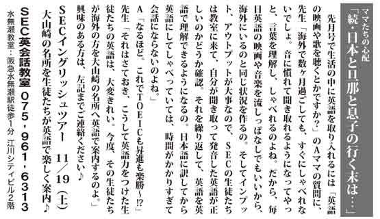 SECイングリッシュスクール『ママたちの心配―続・日本と旦那と息子の行く末は…』