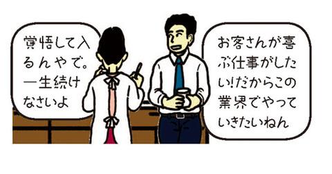 竹垣職人1_6