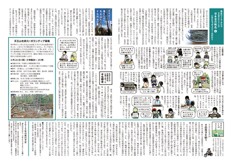 大山崎ツム・グ・ハグVol.29、発行しました!