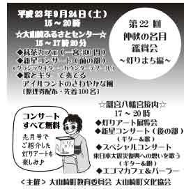 第22回仲秋の名月鑑賞会~灯りまち編~ in大山崎