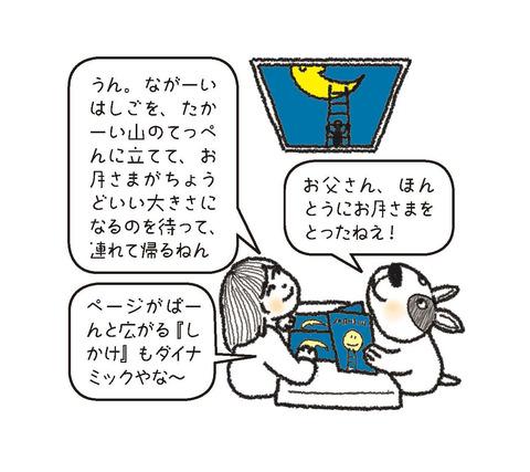 絵本Uこさんとハグイラスト_Vol15