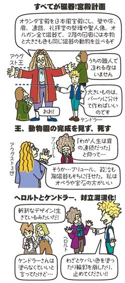 カオリンと錬金術師とシノワズリ 第13話
