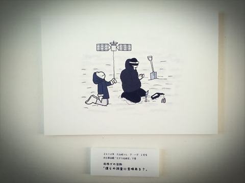 犬ぞり北極探検家_イラスト天を仰ぐ_ホワイト
