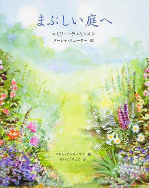 今月の一冊『まぶしい庭へ』