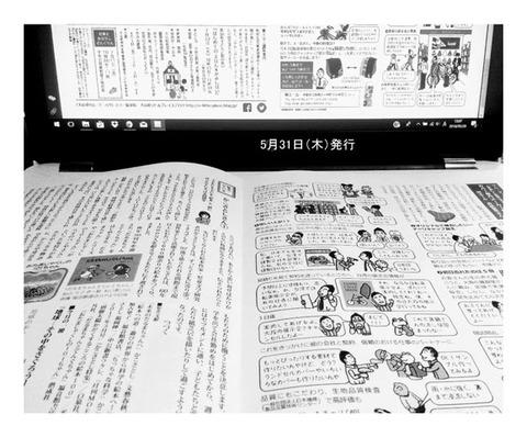 入稿おわったー! Vol.23、今週5月31日(木)発行