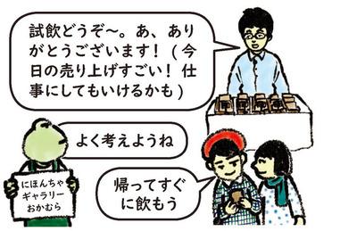 岡村さん10