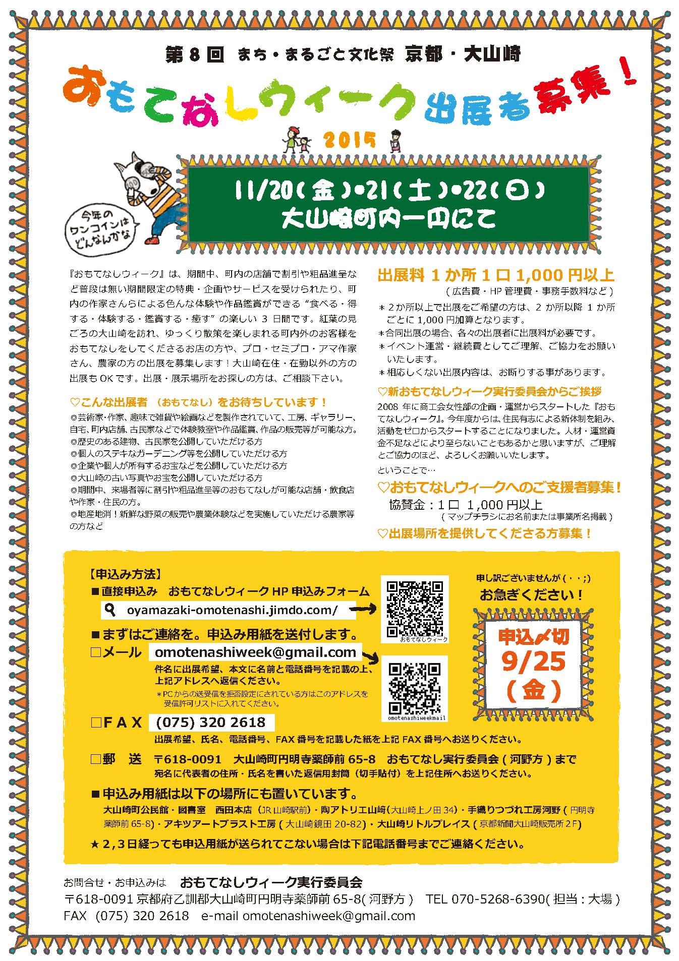 京都・大山崎おもてなしウィーク11月20日(金)〜22日(日)