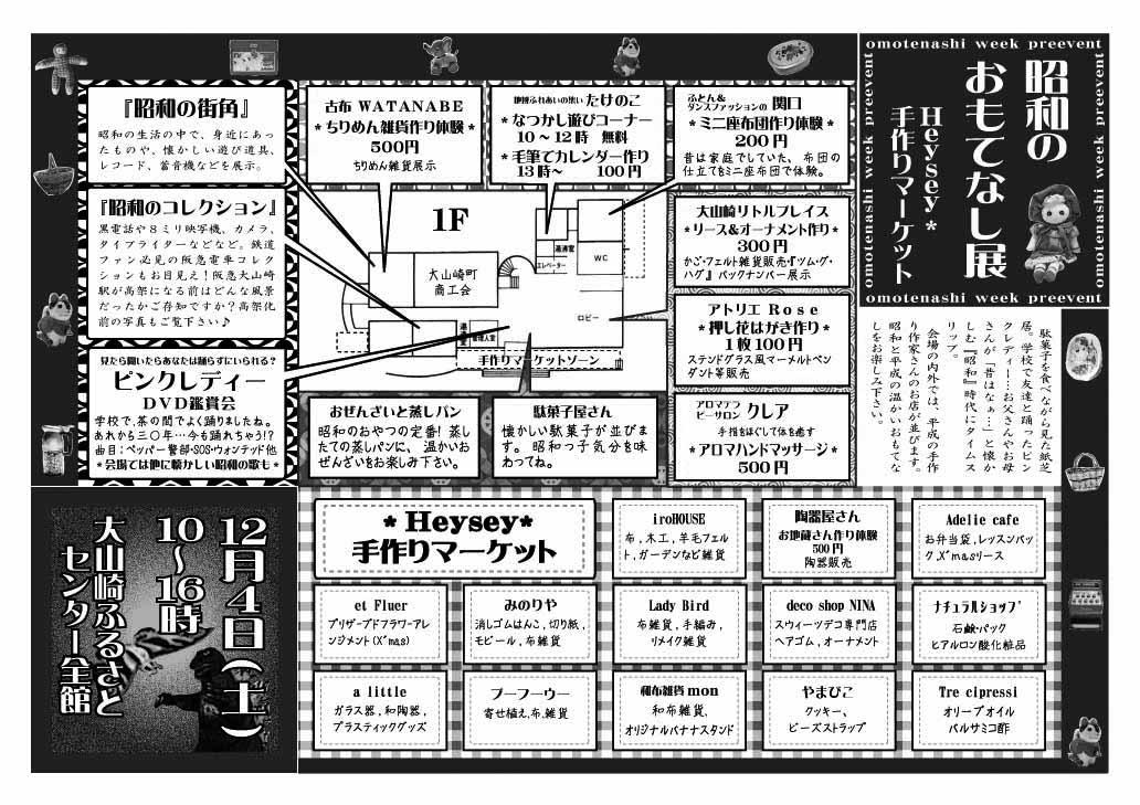 昭和のおもてなし展&heysey*手作りマーケット