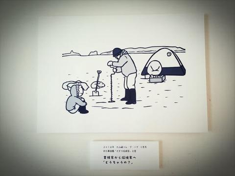犬ぞり北極探検家_イラスト_穴あけ