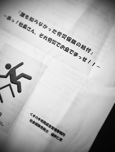 1/31(土)お仕事図鑑夜カフェ『社会保険労務士・楠木仁史さん』