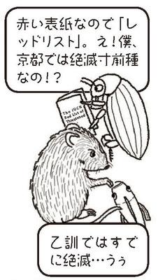 宮崎さん_ゲンゴロウとカヤネズミとメダカVol15
