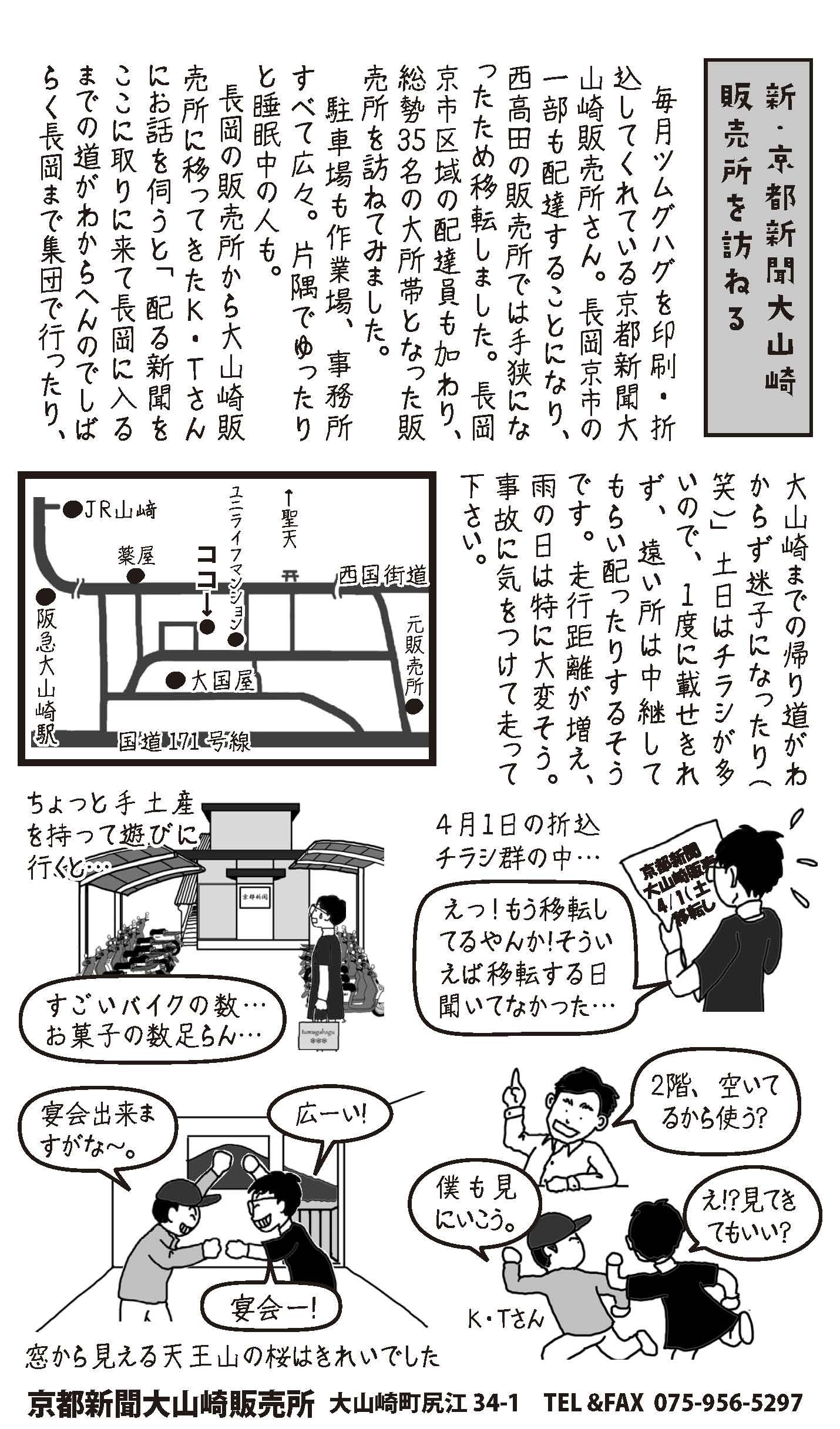 新・京都新聞大山崎販売所を訪ねる