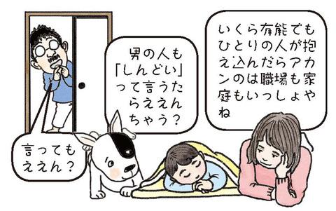 大山崎こどもとワハハー「夫よ、私はしんどいのです」と言おう。それが子どものため、社会のためになるのです―