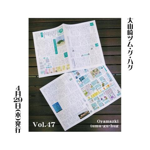 大山崎ツム・グ・ハグVol.47、明日の京都新聞朝刊に折込み発行