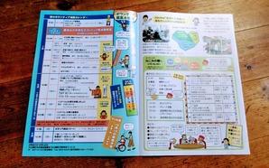 『大山崎町社協だより104号』と避難所運営ゲーム