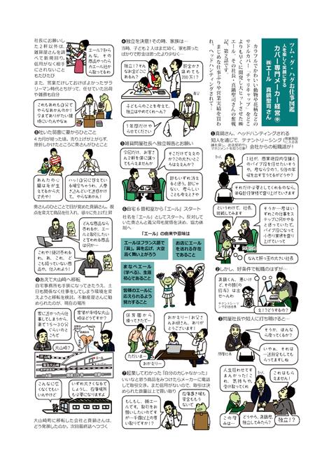 ツム・グ・ハグお仕事図鑑「カバー専門メーカー経営㊥」