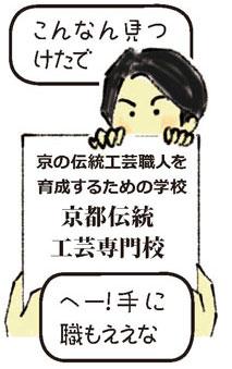 竹垣職人イラスト3_1