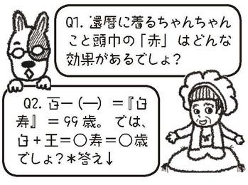 こよみ暮らしイラスト_Vol15