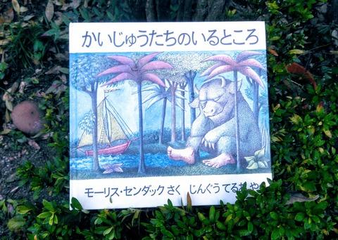 絵本でひといき「『かいじゅうたちのいるところ』①」
