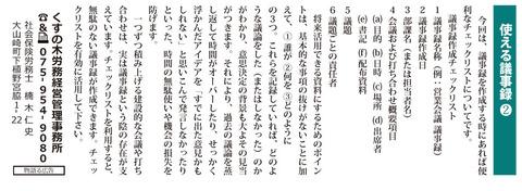 Vol29_くすのき労務管理事務所