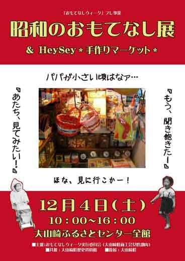 昭和のおもてなし展 + Heysey手作りマーケット ポスター