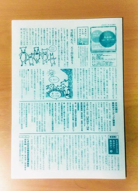 今日発行『大山崎ツム・グ・ハグVol.19』