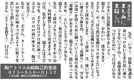陶芸絵日記「土もみに土殺し!?」