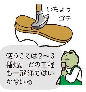 12_いちょうこて