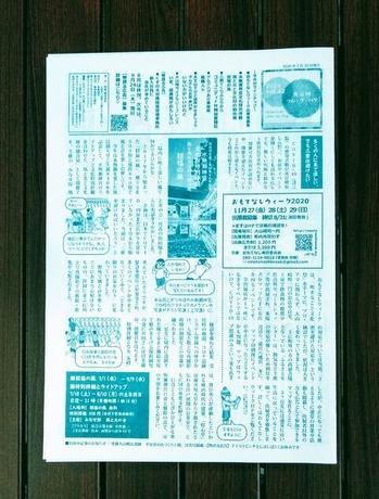 大山崎ツム・グ・ハグVol.42発行 ラインナップ