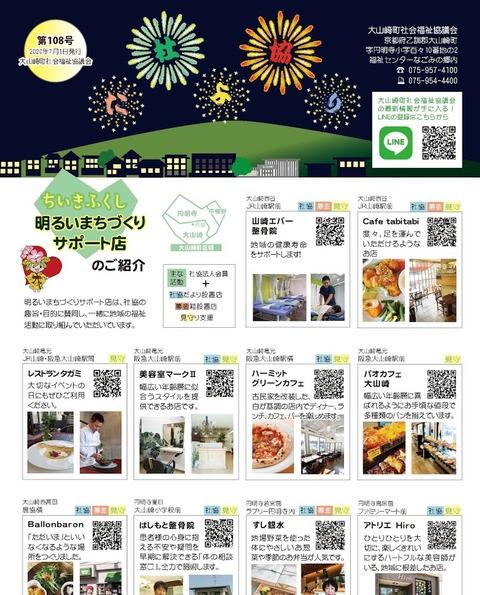 7月1日発行の「大山崎町社協だより108号」