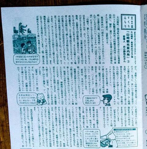天王山てくりふらり「『山崎観光案内所』③」管理人・折小野和広さ