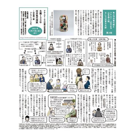 陶工河井寛次郎と アサヒビール初代社長 山本爲三郎、 そして加賀正太郎 第3話-前半