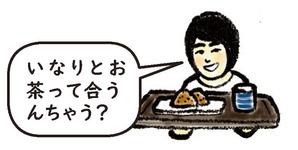 岡村さん7
