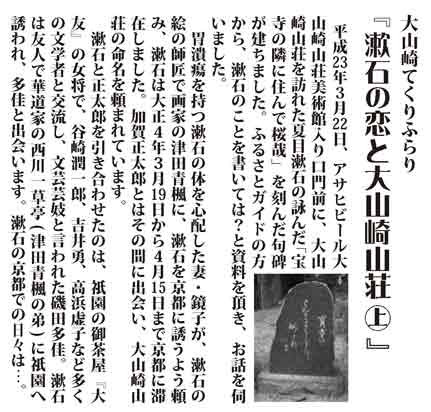 漱石の恋と大山崎山荘㊤