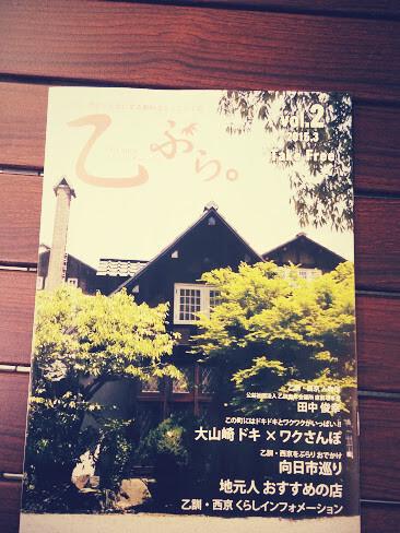 大山崎で今、旬で可愛くておしゃれなお店特集が『乙ぶら。』で
