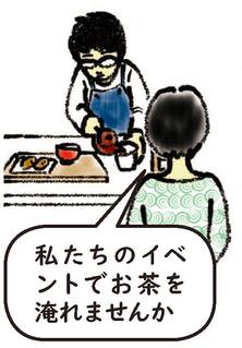 岡村さん8