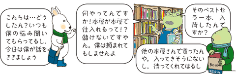 まちの本屋さん 第3話
