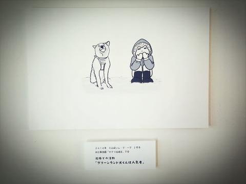 犬ぞり北極探検家_イラストグリーンランド犬は人気者