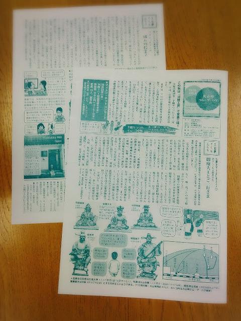 今日Vol.6発行!ですが、京都新聞大山崎・島本地区の購読者の方、ごめんなさい